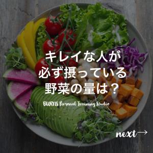 キレイな人が摂っている野菜の量は?
