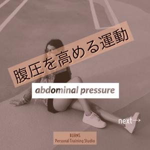腹圧を高めるトレーニング