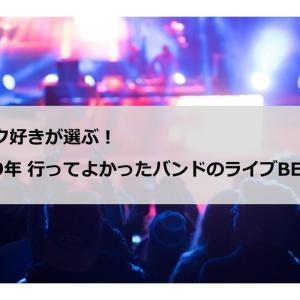 【2019年】ロック好きが選ぶ!行ってよかったバンドのライブBEST10!