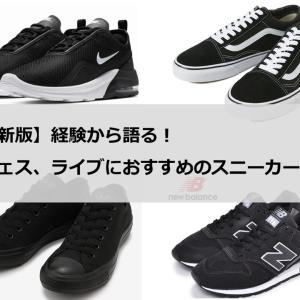 【最新版】経験から語る!夏フェス、ライブにおすすめのスニーカー(靴)5選!
