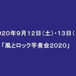 【徹底解説】風とロック芋煮会2020のチケット、グッズ、タイムテーブルのまとめ
