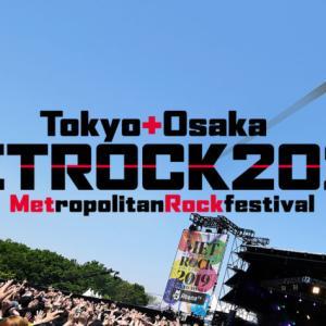 【徹底解説】METROCK(メトロック)2020のまとめ(チケット、持ち物など)