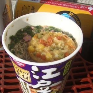 世界一 美味い カップ蕎麦 を知ってるかΣ(゚Д゚)
