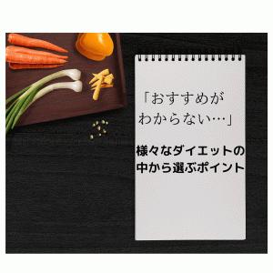 【おすすめがわからない】様々なダイエットの中から選ぶポイント