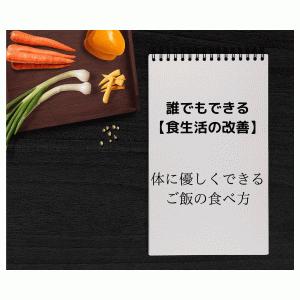 誰でもできる【食生活の改善】体に優しくできるご飯の食べ方