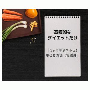 基礎的なダイエットだけ【2ヶ月半で7キロ】痩せる方法【実践済】