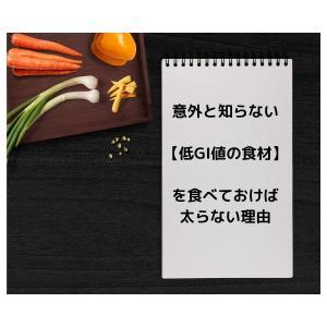 意外と知らない【低GI値の食材】を食べておけば太らない理由