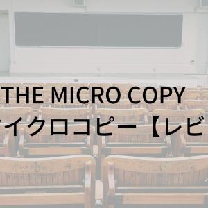 THE MICRO COPY  ザ・マイクロコピー【レビュー】