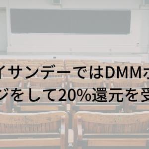 メルペイサンデーではDMMポイントチャージをして20%還元を受けよう