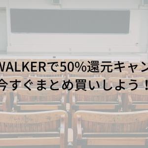 BOOK☆WALKERで50%還元キャンペーン、今すぐまとめ買いしよう!