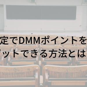 期間限定でDMMポイントをお得にゲットできる方法とは?