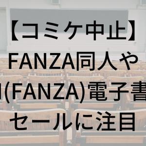 【コミケ中止】FANZA同人やDMM(FANZA)電子書籍のセールに注目