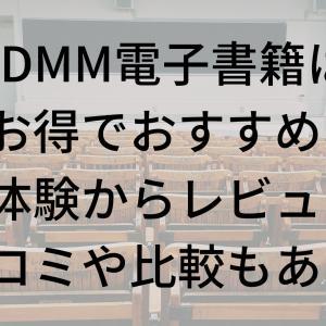 DMM電子書籍はお得でおすすめ!実体験からレビュー。口コミや比較もあり。