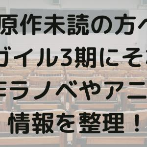 【原作未読の方へ】俺ガイル3期にそなえ原作ラノベやアニメの情報を整理!