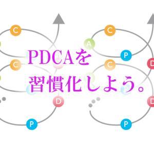 【トレンドアフィリエイト】PDCAを習慣にし記事の質を高めよう!