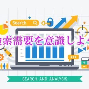 【トレンドアフィリエイト】検索ボリュームと検索需要を意識しよう!