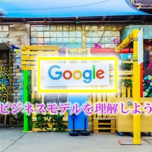 【トレンドブログSEO対策】Googleのビジネスモデルを理解しよう