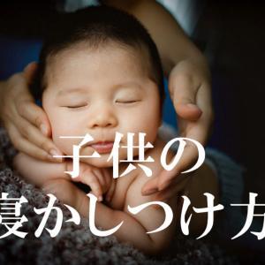パパでもできる子どもの寝かしつけ方法 田舎暮らしパパTakuの子育て