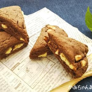 ホットケーキミックス で作る ココア チョコ スコーン 簡単 レシピ♪