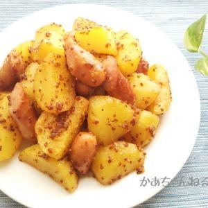 デパ地下風♪ ジャガイモのハニーマスタード レシピ(^^♪