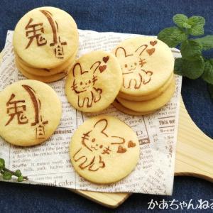 子供が描いた文字や絵を クッキーに焼き付ける♪ 子供と作るクッキー レシピあり(^^♪