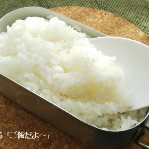 【ダイソーのメスティン】 水加減もバッチリ! 簡単 炊飯方法(^^♪