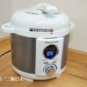 【ご飯がうまく炊けない⁉ 問題解決👍】 電気圧力鍋 LIVCETRA(リブセトラ) 1.2L アルファックス・コイズミ株式会社