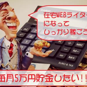 毎月5万円は貯金したい!本気で貯金したい主婦必見WEBライターで稼ぐ!