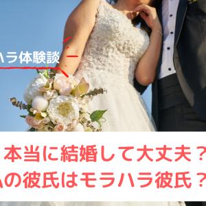 モラハラ彼氏と結婚しますか?ブログを読んで結婚前に考えてほしい事