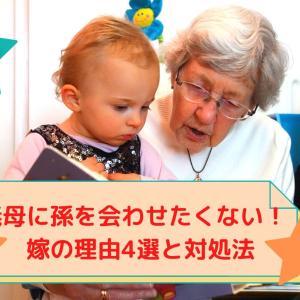 義母に孫を会わせたくない!嫁の理由4選と対処法
