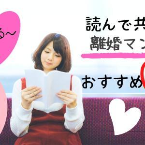 離婚マンガのおすすめ12選!読んで離婚話を共感しよう!