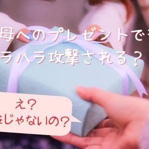 義母への誕生日プレゼントでもモラハラ攻撃される!?~モラハラ離婚体験談
