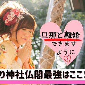 縁切り神社仏閣最強はここ!関東近郊10選!これで怖い旦那と離婚できる!?