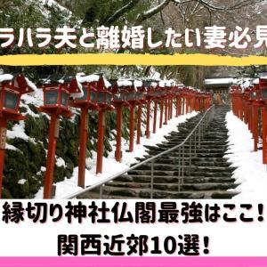 縁切り神社仏閣最強はここ!関西近郊10選!モラハラ夫と離婚したい妻必見!