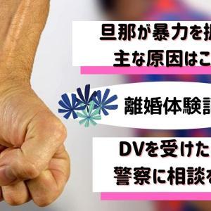 旦那が暴力を振るう主な原因はこれ!DVを受けたら警察に相談を!