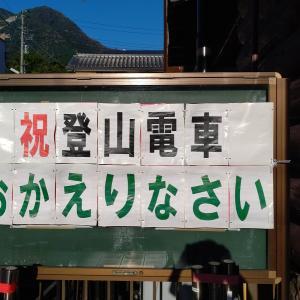 祝再開通、箱根登山電車