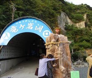 日本最大級の滝がある洞窟!
