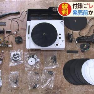 【話題】レコード録音機が付録の科学雑誌が予約殺到 スマホの音楽が録音可能