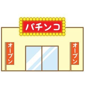 緊急事態宣言「パチンコ店などの娯楽施設に「特に強く休止を要請」」
