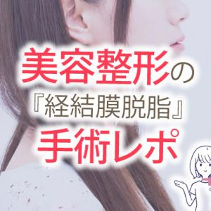 【美容整形】経結膜脱脂…遂に手術台へ…~施術編~