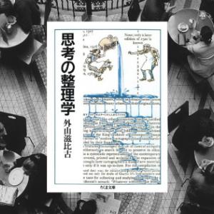 東大京大で一番読まれた『思考の整理学』は中学受験でも頻出の論説文
