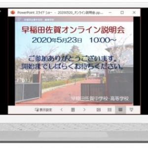 20年5月末…第2回早稲田佐賀オンライン説明会に在校生が生出演!