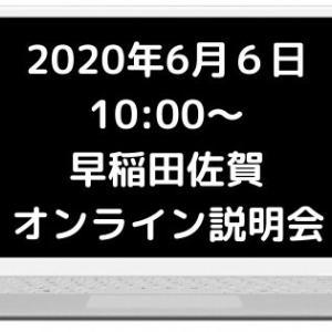 20年第3回早稲田佐賀説明会(動画)と19年現地寮見学会との比較