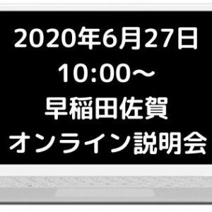 20年第4回早稲田佐賀オンライン説明会と英語でオススメの電子辞書