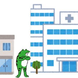 総合病院(女子医大)と町医者を比較した結果…わかったネガポジとは