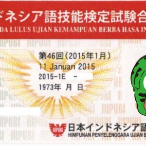 コスパ最強!インドネシア語検定E級を独学、無料、最速取得する方法