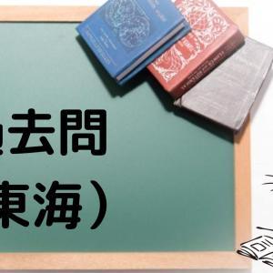 過去問を無料公開している私立中学校のウェブサイト紹介(東海編)