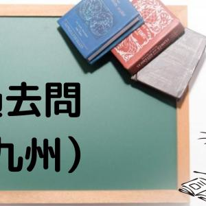 過去問を無料公開している私立中学校のウェブサイト紹介(九州編)