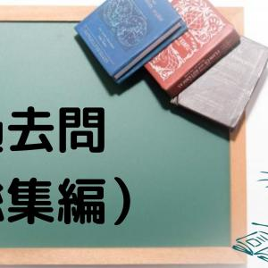 過去問を無料公開している私立中学校のウェブサイト紹介(総集編)