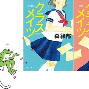 オススメ!オムニバス形式の小説『クラスメイツ』と出題した学校一覧